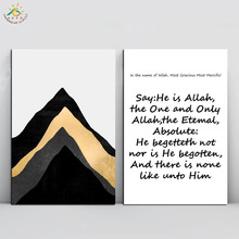 Islamic Reminder Set- ABSTRACT MOUNTAIN Black White Wall Pop Art Prints Canvas Painting Picture And Poster Decor for Living Room
