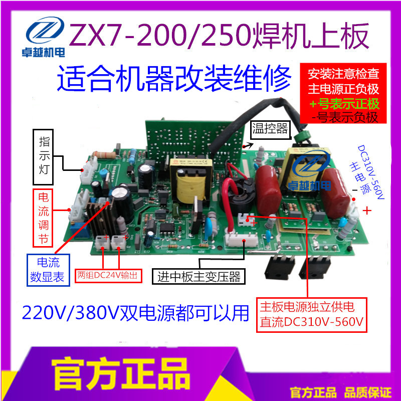 все цены на ZX7-200 ZX7-250 welding machine upper plate motherboard IGBT single pipe welding inverter plate integrated board