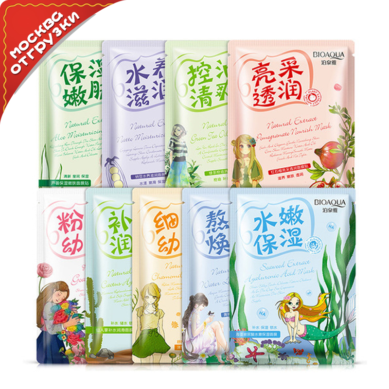 BIOAQUA Face Mask Various Plants Extracts & Hyaluronic Whitening Acid Multifunctional Korea Style Facial Skin Care Mask Set