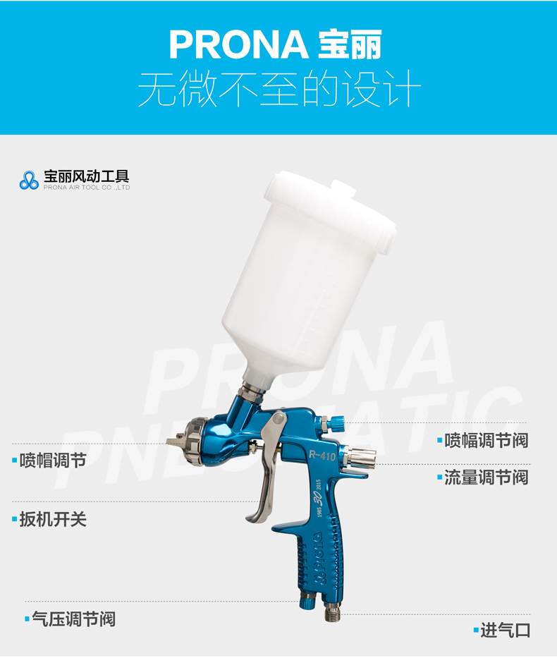 prona R-410 spray gun R410 paingting gun car repair tool-15