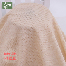 Organic Cotton Mesh Cloth Baby  Environment-friendly Spring and Summer Fashion Fabric
