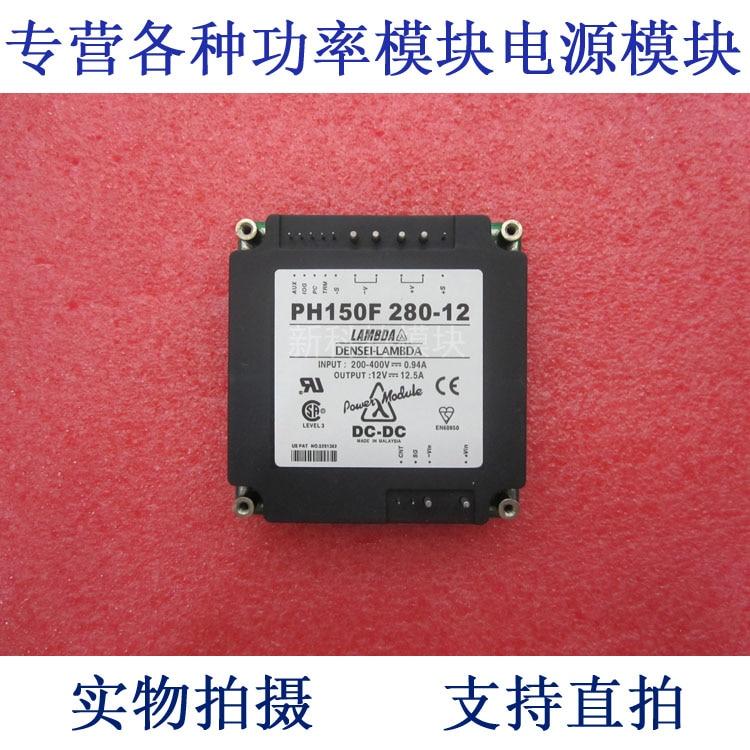 PH150F280-12 LAMBDA 280V-12V-150W DC / DC power supply modulePH150F280-12 LAMBDA 280V-12V-150W DC / DC power supply module