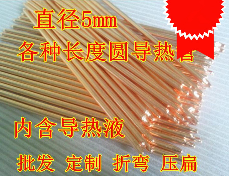 5PCS 5*180mm Heatpipe/Thermal Conductivity Brass copper tube/efficient conduction sintering pure copper core DIY Copper pipe free shipping 20pcs lot 6mm diameter 300mm length notebook pure copper heat pipe radiator diy sintering radiator copper tube