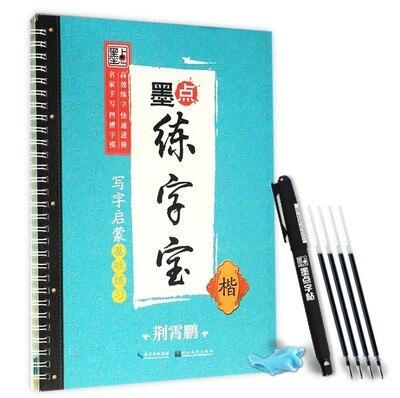 3D Chinese Characters Reusable Groove Calligraphy Copybook Erasable Pen Writing Enlightenment Shu Zi Pinyin Basic Strokes Hanzi
