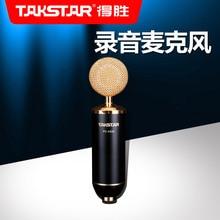 Takstar побеждает pc-k820 конденсатор звуковая карта установлена yy записи микрофон компьютера