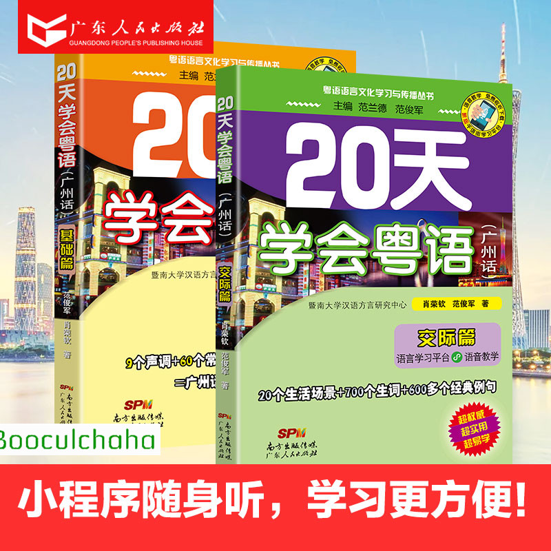 20 days to learn Cantonese textbook/ Guangzhou dialect + communication articles book(China)