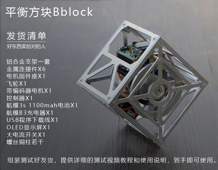 Bloc carré, Un Côté Auto-Équilibrage, Faible Correspondant Version Cubli Bloc Bblock