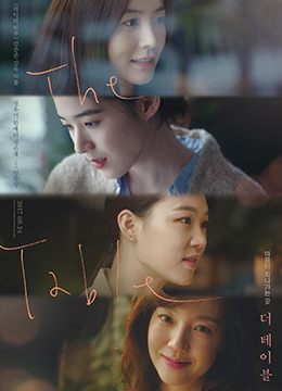 《桌子》2016年韩国剧情电影在线观看