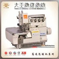 700 4 четыре линии супер высокоскоростной оверлок швейная машина