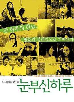 《耀眼的一天》2005年韩国剧情电影在线观看