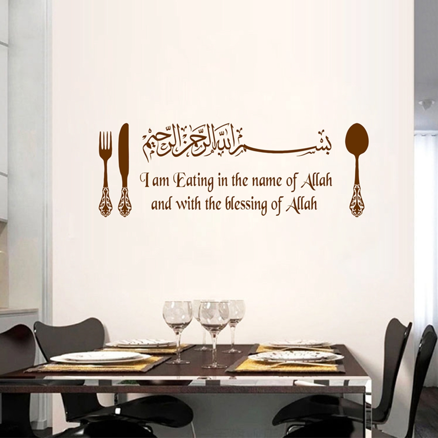 Islámica pegatinas de vinilo de pared cocina comedor islámica de arte de la  pared calcomanías \'comiendo en el nombre de Alá\' Bismillah