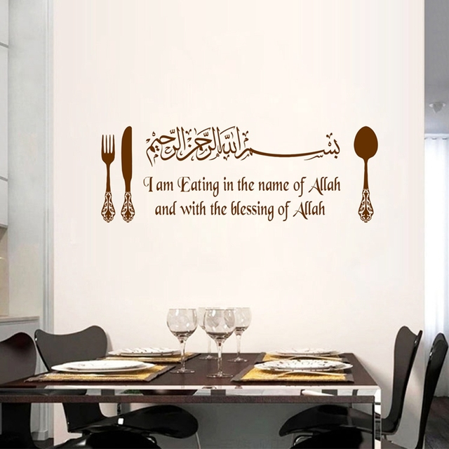 Islamic Vinyl Wall Stickers DINING KITCHEN ISLAMIC Wall Art Decals ' Eating in the name of ALLAH ' Bismillah