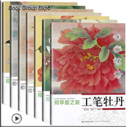 7 Book /set Chinese Traditional Fine Line Gongbi Biao Miao Painting Book -- Peony Flowers Birds Fishes And Insects Ink Drawing