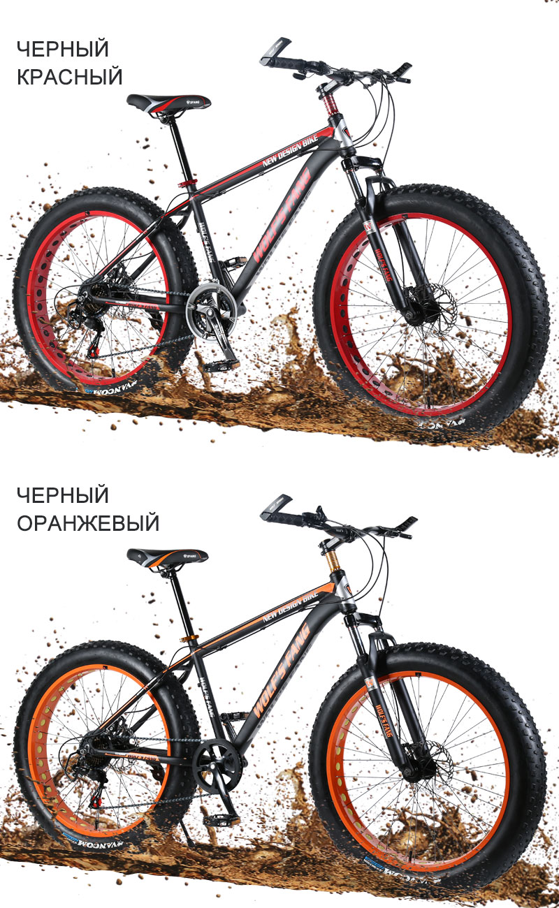HTB1bcbTNhTpK1RjSZFMq6zG VXal wolf's fang Bicycle 7/21/24 Speed Mountain Bike 26*4.0 Fat bike bicicleta  mtb  Road Folding bike Men Women free shipping