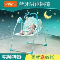 Ppimi детское кресло качалка, электрическая колыбель, с москитной сеткой и подушкой оптом платина