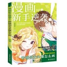 Fácil de dibujar Manga hombre y mujer cabeza retratos dibujo línea libro cero figura básica pintura libro