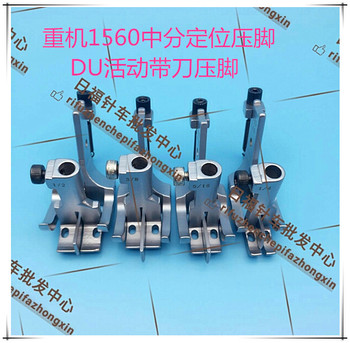 synchronous pressure FOR sewing industrial sewing machine 1560 car cushion pressure midline presser foot 1/2'' 1/4'' 3/8'' 5/16