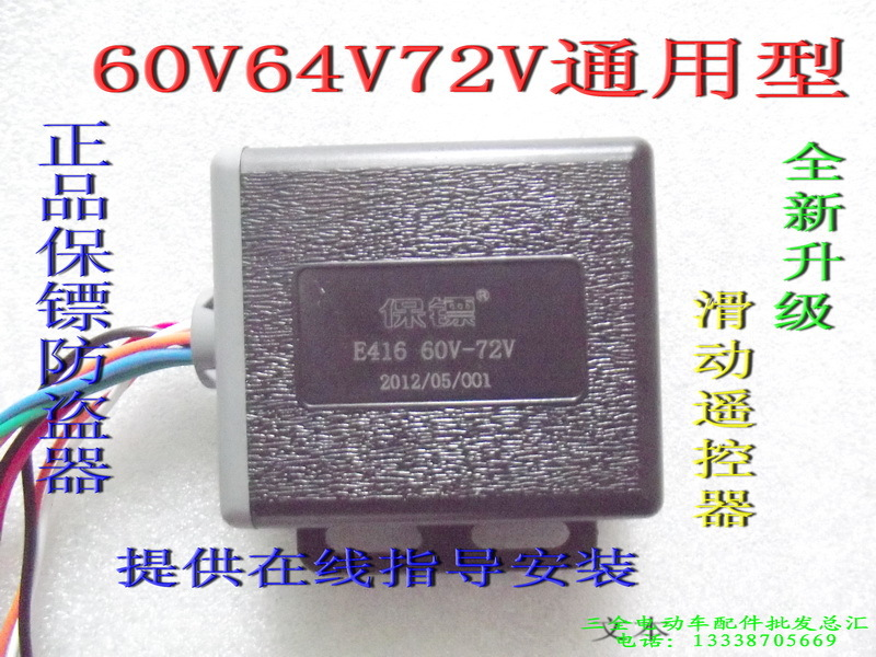 High quality electric bicycle alarm 60v64v72v double remote lock motor electric