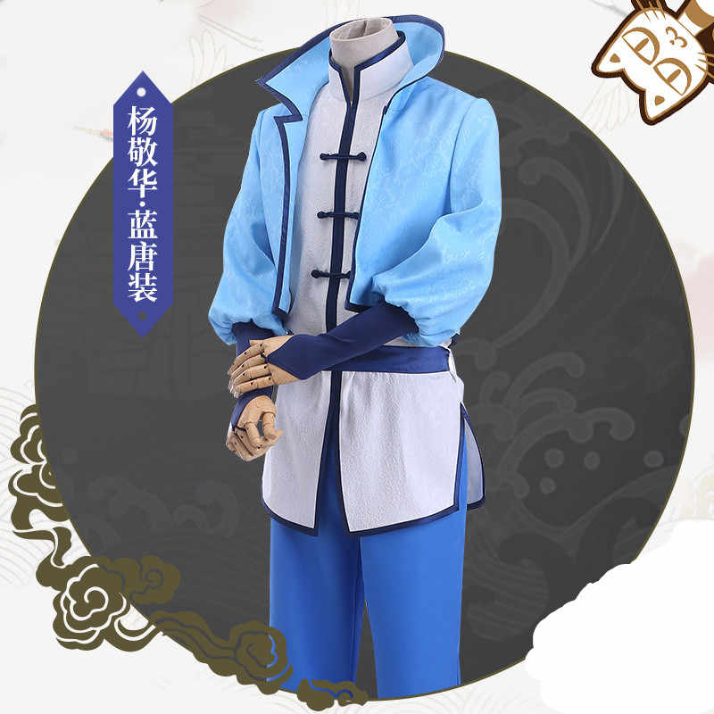 e008c602d ... Spiritpact Anime Cosplay Duan Muxi cosplay costume priest set China  ancient costume