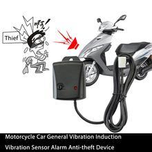 Мотоцикл автомобиль общая Вибрация индукционный сигнальный вибродатчик противоугонное устройство сирена мотоцикл сигнализация