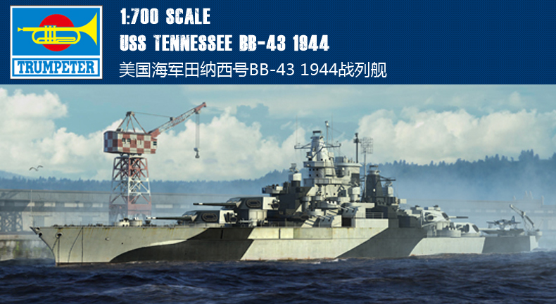Trumpet 05782 1:700 us Tennessee battleship BB-43 1944 Assembly modelTrumpet 05782 1:700 us Tennessee battleship BB-43 1944 Assembly model