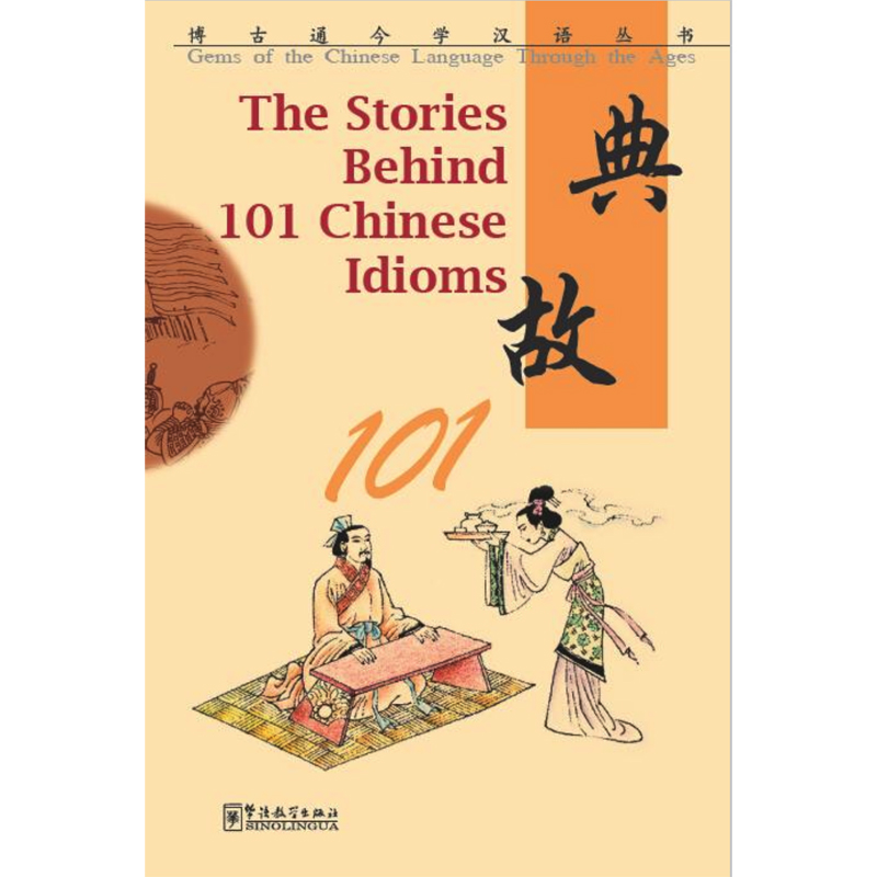 The Stories Behind 101 Chinese Idioms Gems of the Chinese Language Through the Ages Book of Study Chinese and Chinese Culture el chinese idioms about hares and their related stories book with cd элементарный уровень китайские рассказы о кроликах и историях с ними книга