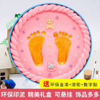 Baby hand and foot ink DIY toy souvenir hand and foot mud children's birthday baby gift box to send the wheel number