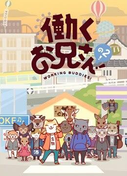 《打工小哥2》2018年日本动画动漫在线观看