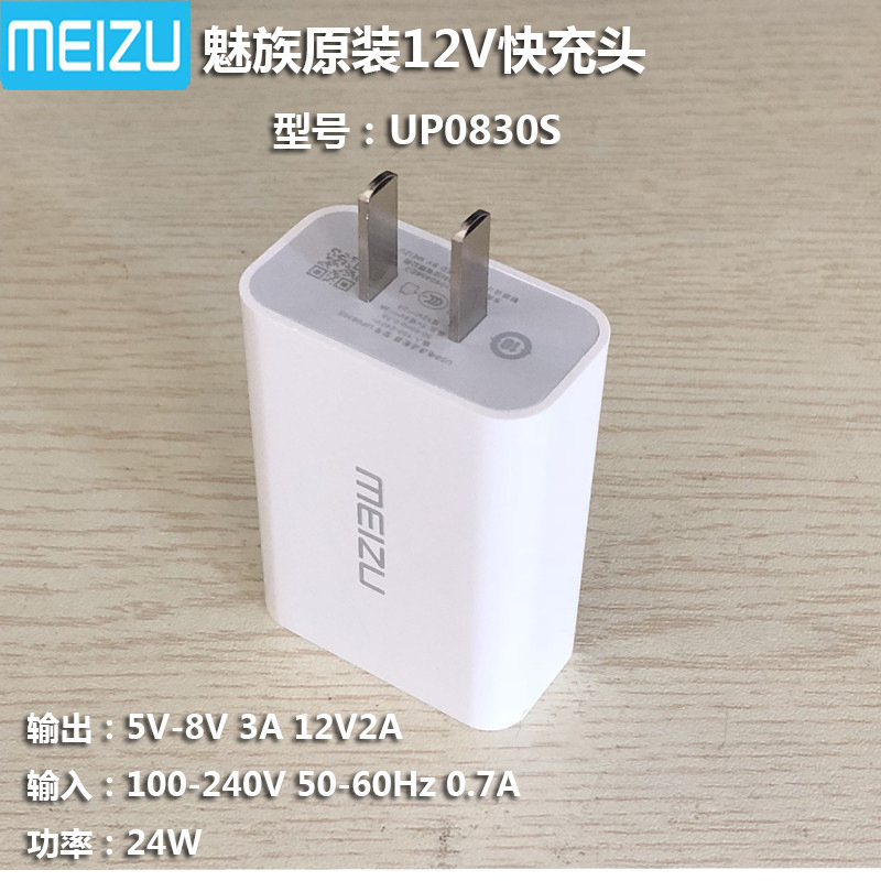 100% Original 12v2a EU wall Charger Adapter For <font><b>MEIZU</b></font> <font><b>Pro</b></font> 7 6 6s 5 15 <font><b>16</b></font> PLUS 17 MX6 MX7 MEILAN X UP1220 Mcharge Quick charger image