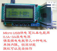 Battery Capacity Tester Resistance Testing Mobile Power Lithium Lead Acid Battery Can Be 18650 Serial Line