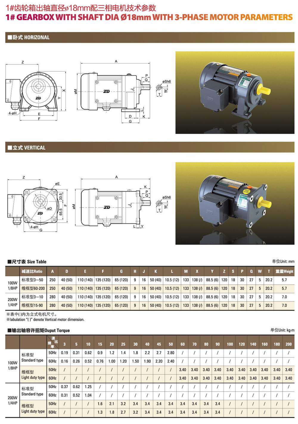 HTB1bfEvHXXXXXcJXXXXq6xXFXXXs - 200W motor with brake voltage 220 volts 1 phase shaft diameter 22mm output speed 90-100 turns reducer for the machine tool