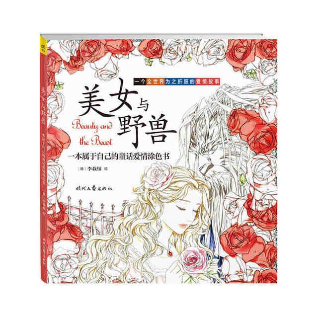 Belleza y la Bestia libro para colorear del estilo del jardín ...