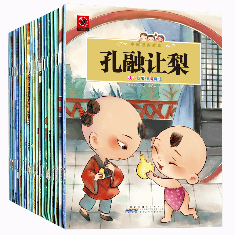 20pcs/set New Chinese Classic Story Book With Pingyin Chinese Five Thousand Years Of History For Kids Children Bedtime Books
