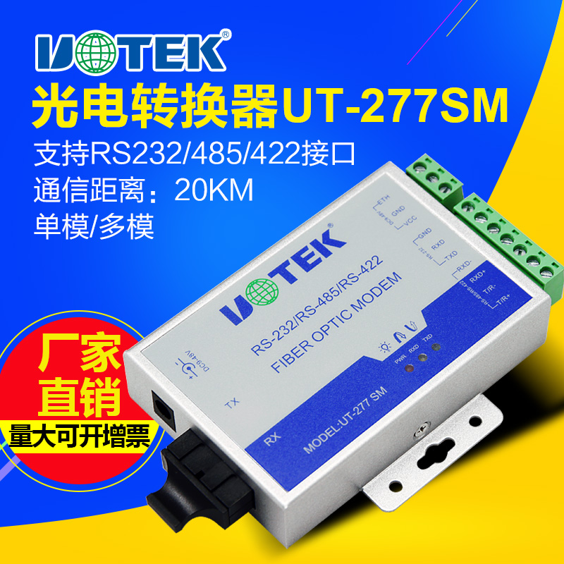 Fiber Optic Cat MODEM RS232/485 to Photoelectric Converter Single Mode UT-277SM rs 232 to rs 485 adapter interface converter