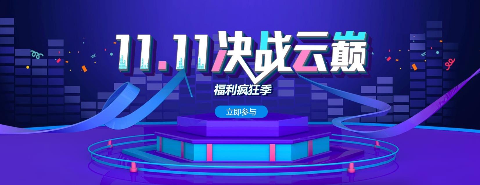 景安网络11.11决战云巅 ,福利疯狂季活动