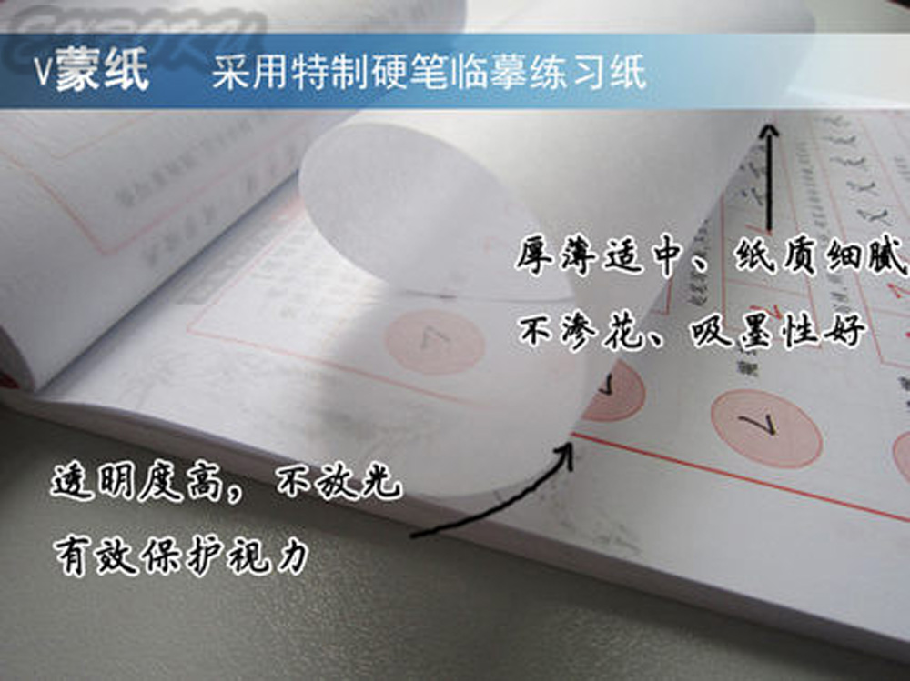 kaishu Guilds копировальная каллиграфии