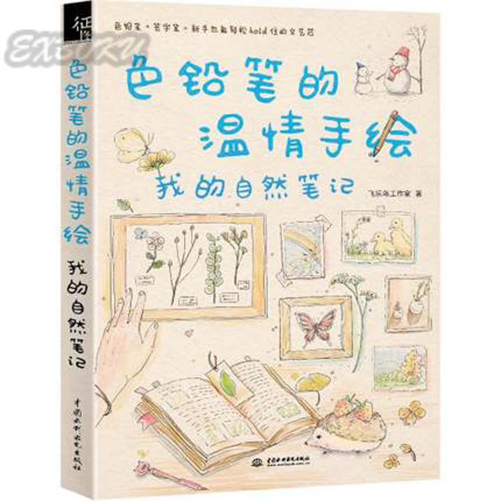 Chinese pen pencil line drawing tutorial book natural paintings book for self-learners by Feile birds 191 Page a critical analysis of the mass media freedom in uganda