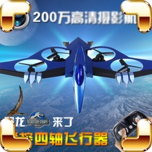 New Arrival Gift 2.4G RC Big Quadcopter Remote Control Helicopter Electric Toys Droner Dinosaur Flight Simulator Camera Present