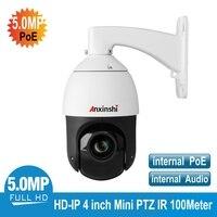 H.265 POE 5,0 мегапикселей HD 36X зум Мини ip камера PTZ SMD Ночь ИК 100 м мониторинга безопасности Открытый Водонепроницаемый IP66