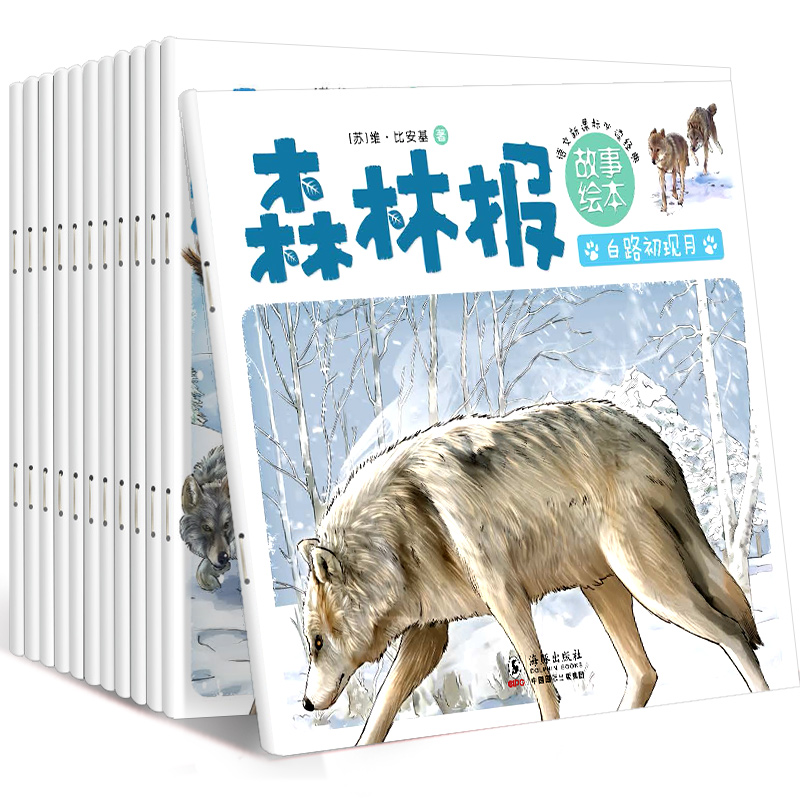 12pcs/set New Hot Chinese Pinyin Picture Book Forest News Story Book Understand The Life Of Forest Animals