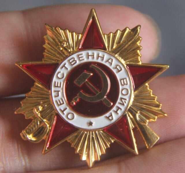30mm PIN abzeichen Großen Patriotischen Krieg 1 klasse UDSSR Sowjetische medaille