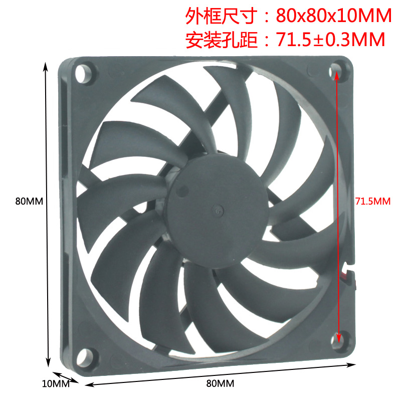 DC 5V 12V 24V 8CM 80X80X10 Ultra thin brushless cooling fan
