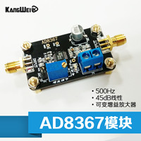 AD8367 module, variable gain amplifier, 500MHz bandwidth measurement, 32dB gain amplification