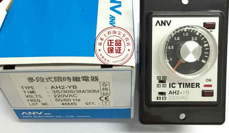 Genuine Taiwan research ANV time relay AH2-YB AC220V  twb nd anv original authentic taiwan research disabilities twbnd motor is reversing the time reversal relay 220v