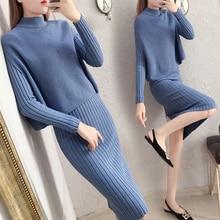 New Winter Women Knitting Sweater Suits Two-Piece Bodycon Knitwear Dress $ Loose Elastic Good Quality Vestido Girl Set