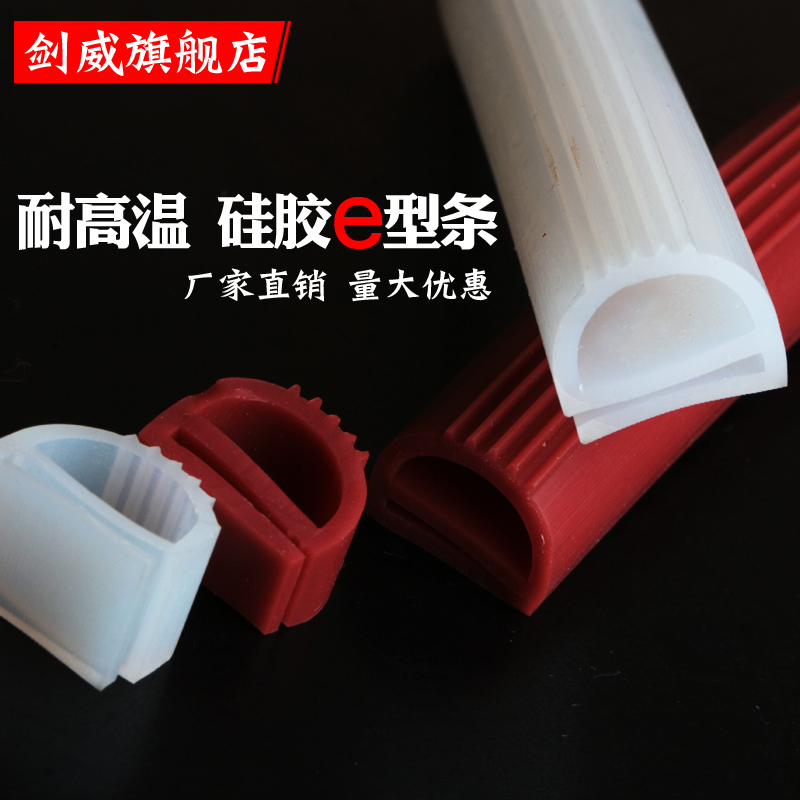 5M 18x15mm E article silicone bar.high temperature resistance heat-resistant e The oven sealing strip Rubber Seal strip