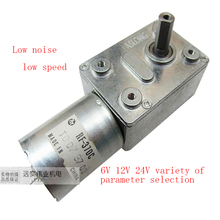 JGY370 self-locking motor, high torque DC gear motor, 6V 12V 24V worm worm DC motor