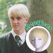 Draco Malfoy 코스프레 가발 짧은 금발 내열성 합성 머리 코스프레 의상 가발 + 가발 모자