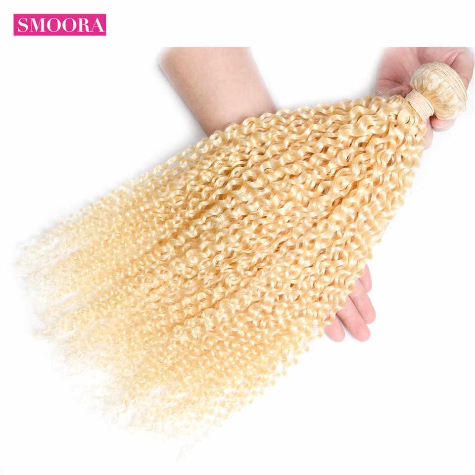 Smoora бразильские кудрявые вьющиеся 613 светлые волосы пучок с закрытием бразильские человеческие волосы 3 пучка с закрытием бесплатная часть не Реми