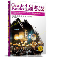 Bilingual Graded Chinese Reader 2500 Words in Chinese and English / HSK Level 5 Reading i Book for Adults Children